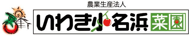 農業生産法人 いわき小名浜菜園株式会社
